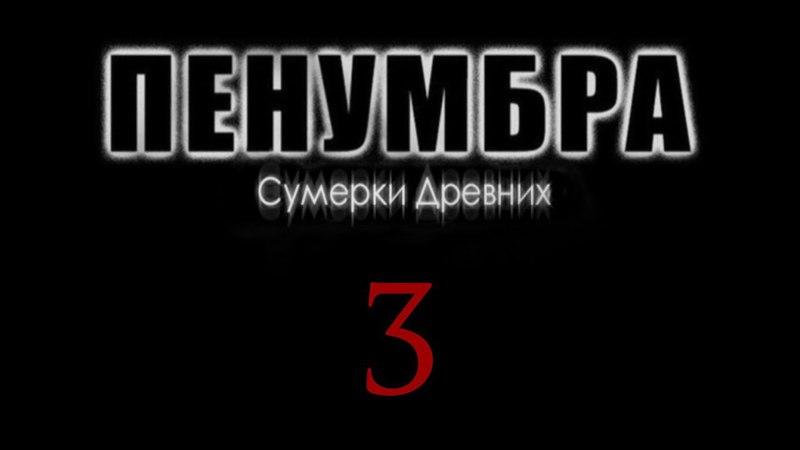Пенумбра: Сумерки древних - Прохождение игры на русском [3]   PC