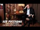 Наедине со всеми Лев Россошик первый вице президент спортивных журналистов России