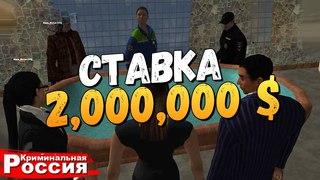 AMAZING RP - СТАВКА В КАЗИНО НА 2000000$ КТО ВЫИГРАЛ? (CRMP)