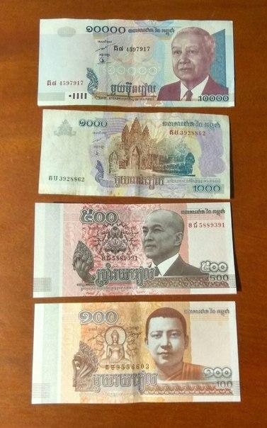 Камбоджийская валюта - риель. 💸