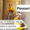 Ремонт квартиры | коттеджа в симферополе | крыму