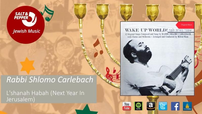 🎤 Shlomo Carlebach Next Year in Jerusalem