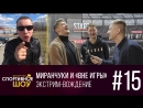 Вечернее спортивное шоу 15 Братья Миранчуки и экстрим вождение