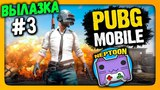 PUBG Mobile (playerunknown's battlegrounds) Вылазка #3 ✅ PUBG на Android