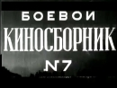 Боевой киносборник № 7 (1941г.)