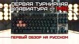 Первая ТУРНИРНАЯ механика от MSI - VIGOR GK70