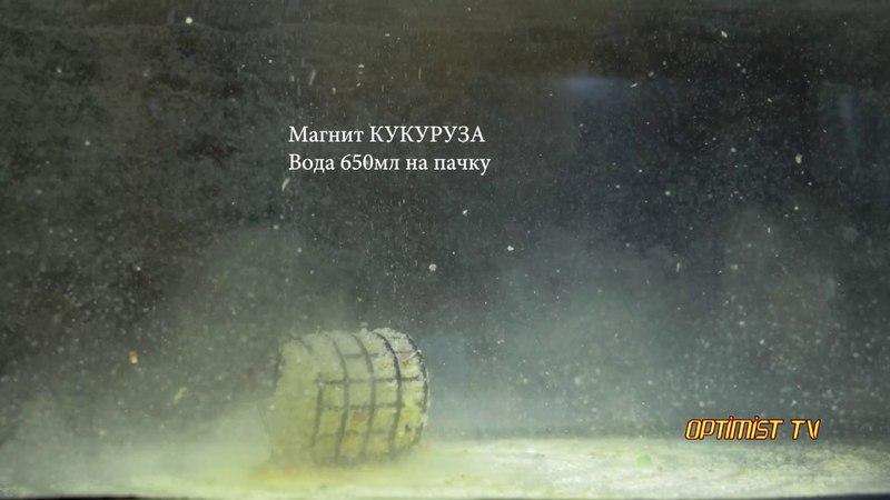 Работа прикормки Оптимист Магнит Кукуруза.