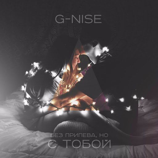 G-Nise альбом Без припева, но с тобой