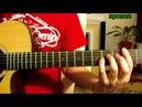 Владимир Кузьмин - Белые дикие кони ( как играть на гитаре)