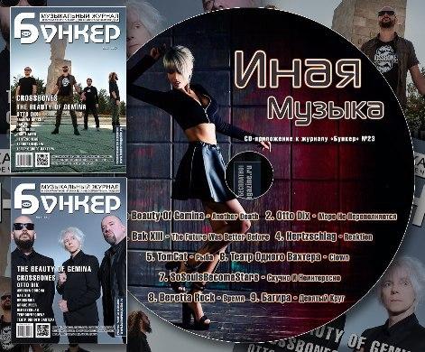 """Новый номер музыкального журнала """"Бункер"""" (#23)"""