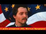 С днём рождения, Мэттью Бродерик!