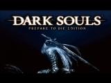 Первое страдание в первый Dark Souls! ч.3