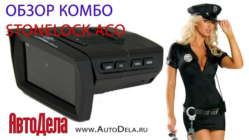 Обзор Stonelock Aco – видеорегистратор с радар-детектором и GPS-информером