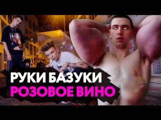 РУКИ БАЗУКИ – Розовое вино (Пародия на Элджей & Feduk)