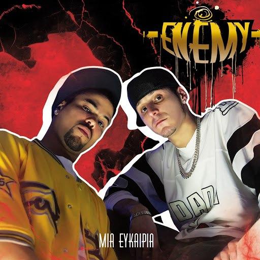 Enemy альбом Mia Efkairia
