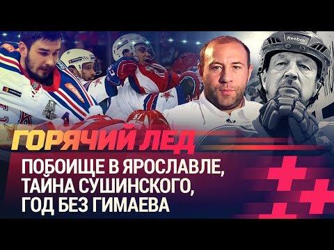 Подробности махача в Ярославле, что скрывает Сушинский, год без Гимаева