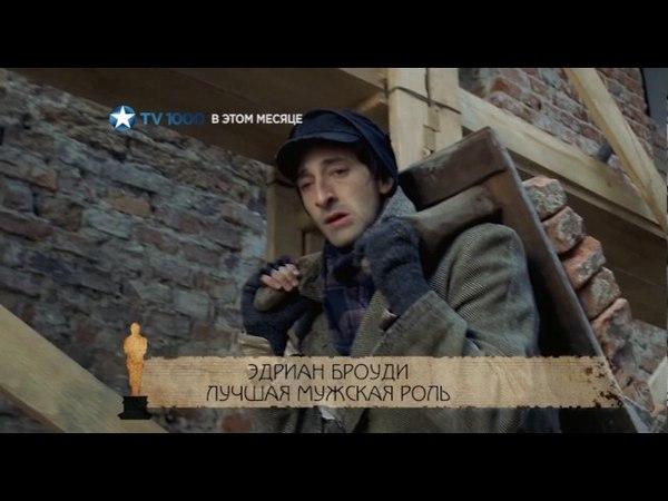 Пианист промо фильма на TV1000