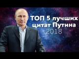 ТОП 5 сильных цитат Путина-2018
