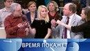 Большая политическая игра. Время покажет. Выпуск от 22.03.2018