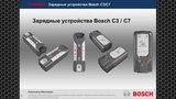 #1 Зарядные устройства Bosch C3 и C7. Технические характеристики и особенности