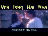 Yeh Ishq Hai Kya - Gopi Kishan ¦ Kumar Sanu, Alka Yagnik ¦ Sunil Shetty  Karishma Kapoor (рус.суб.)
