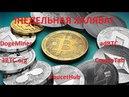 ХАЛЯВА НЕДЕЛИ DogeMiner, adBTC, CryptoTab