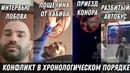 Драка МакГрегор Лобов и Хабиб ПОЛНАЯ ХРОНОЛОГИЯ СОБЫТИЙ UFC 223 lhfrf vfruhtujh kj jd b f b gjkyfz hjyjkjubz cj snbq