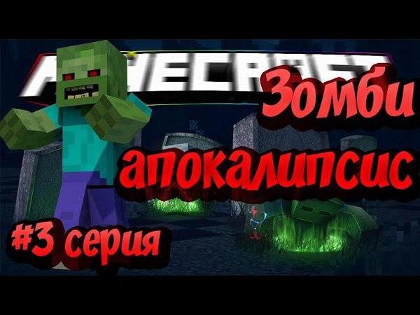 Зомби апокалипсис қазақша 3 серия