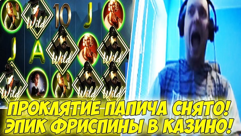 ПРОКЛЯТИЕ ПАПИЧА СНЯТО! ЭПИК ФРИСПИНЫ В КАЗИНО! [Casino]