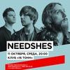 NEEDSHES 11 октября - 16 Тонн