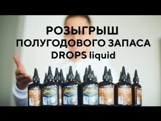 РОЗЫГРЫШ ПОЛУГОДОВОГО ЗАПАСА DROPS liquid