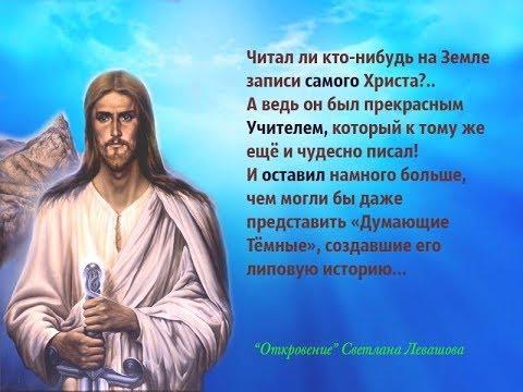 ЕВАНГЕЛИЕ И ЕВАНГЕЛИСТЫ. РАДОМИР (ИИСУС ХРИСТОС) ХОРОШО ЗНАЛ ТОРУ И РАЗОБЛАЧАЛ ИУДАИЗМ