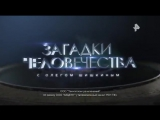 Загадки человечества с Олегом Шишкиным ( 04.10.2017 )