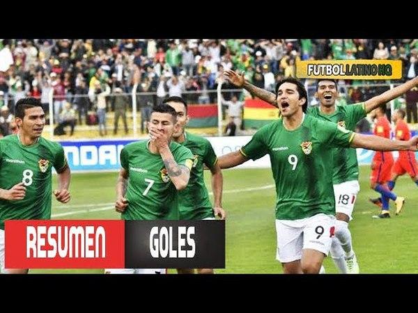 Bolivia vs Chile 1-0 RESUMEN GOLES [All Gols] Eliminatorias Rusia 2018 05/09/2017