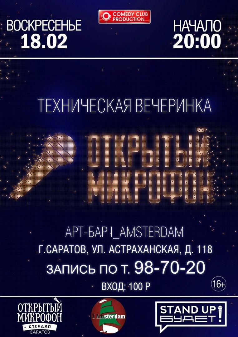 Афиша Саратов Техническая вечеринка / 19.01 / Coffee 3
