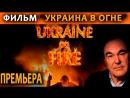 Украина в огне / Ukraine on Fire (2016) смотреть онлайн