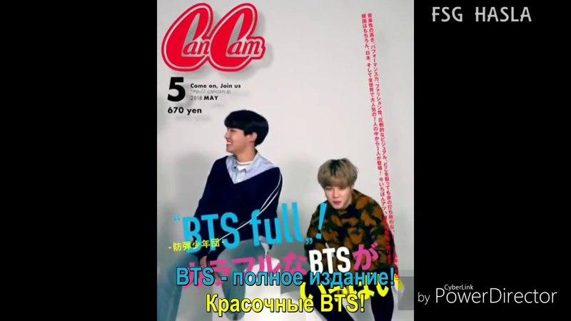 [RUS SUB][180324] BTS CanCam Japanese Magazine