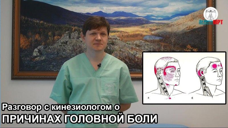 Почему болит голова? Ответ врача невролога-кинезиолога