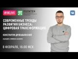 Открытая лекция Константина Дробышевского «Современные тренды развития бизнеса: цифровая трансформация»