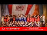 Трейлер   Видеоверсия отчетного концерта образцового танцевального коллектива