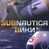 Subnautica вики