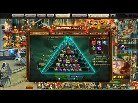 Лига ангелов II пирамида судьбы 30к алмз