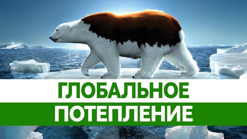 ГЛОБАЛЬНОЕ ПОТЕПЛЕНИЕ. Последствия глобального потепления!