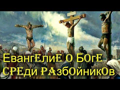 Великий Пяток (Великая Пятница). Евангeлиe o Бoгe cpeди paзбoйникoв - Святитель Николай Сербский