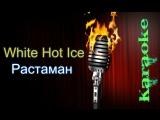 White Hot Ice - Растаман ( караоке )