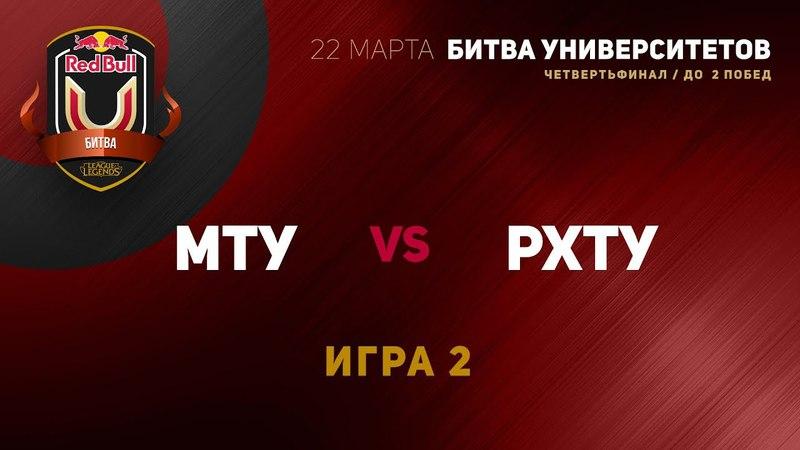 МТУ vs РХТ - Четвертьфинал 2 Игра 2