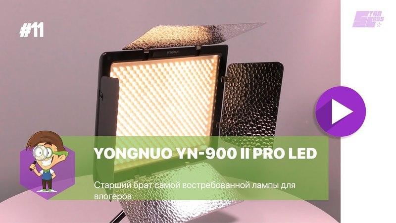 Обзор YongNuo YN 900 II Pro LED старший брат самой востребованной лампы для влогеров
