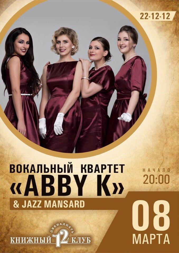 "08.03 ABBY K Quartet в Книжном клубе ""12""!"