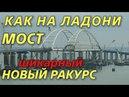 Крымский 29 03 2018 мост Процесс опускания армокаркаса в трубосваю Армирование ростверков Обзор
