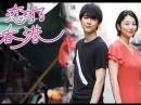 Koisuru Hong Kong EP01 720p HDTV x264 AAC-DoA